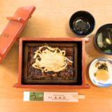 【福岡 柳川】うなぎの老舗 創業200年以上の『若松屋』せいろ蒸しを味わいに!