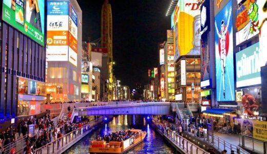 【大阪 宿泊】泊まる場所のおすすめエリアと観光スポット〜大阪旅行〜