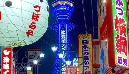 【大阪 新世界】通天閣と昭和の雰囲気が溢れる街を観光!遊べるお店&グルメをピックアップ!!